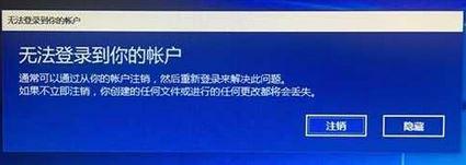 """Windows 10 错误消息:""""我们无法登录到你的帐户"""""""